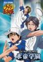 【DVD】ミュージカル テニスの王子様 The Imperial Match 氷帝学園の画像