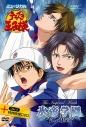 【DVD】ミュージカル テニスの王子様 The Imperial Match 氷帝学園 in winter 2005-2006の画像