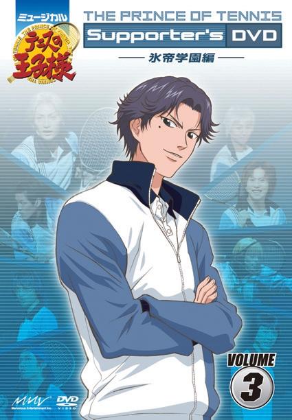 【DVD】ミュージカル テニスの王子様 Supporter's DVD VOLUME3 氷帝学園編