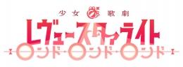 再生産総集編「少女☆歌劇 レヴュースタァライト ロンド・ロンド・ロンド」映画半券キャンペーン画像
