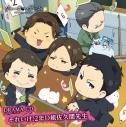 【ドラマCD】ドラマCD ジョーカー・ゲーム それいけ!2年D組佐久間先生の画像