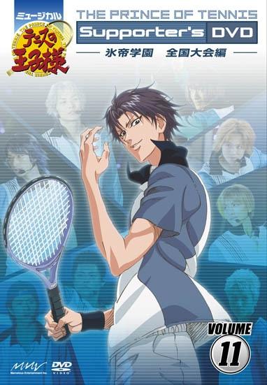 【DVD】ミュージカル テニスの王子様 Supporter's DVD VOLUME11 氷帝学園 全国大会編