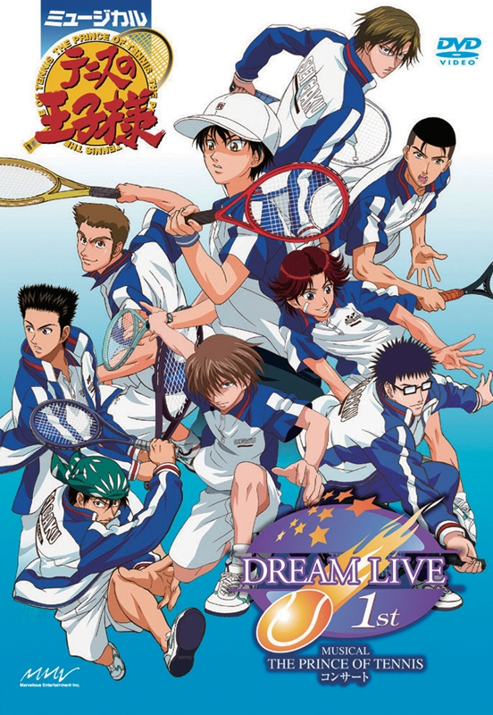 【DVD】ミュージカル『テニスの王子様』 コンサート Dream Live 1st