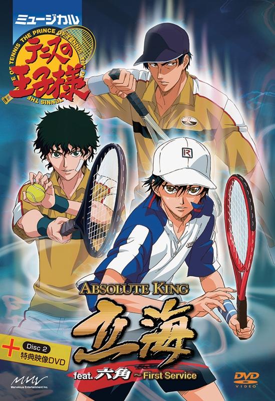 【DVD】ミュージカル テニスの王子様 Absolute King 立海 feat.六角 ~First Service