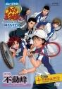 【DVD】ミュージカル テニスの王子様 in winter 2004-2005 side 不動峰~special match~ + 卒業記念DVDの画像
