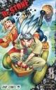【コミック】Dr.STONE(8)の画像