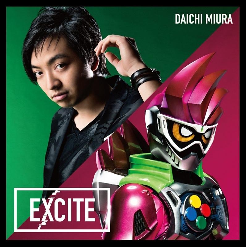 【主題歌】TV 仮面ライダーエグゼイド 主題歌「EXCITE」/三浦大知 通常盤