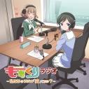 【DJCD】ラジオ ももくりラジオ~私たちのラジオ「変」ですか?~の画像