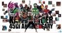 【アルバム】仮面ライダー45周年記念BOX 昭和ライダー&平成ライダーTV主題歌 数量限定生産盤の画像