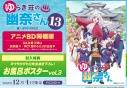 【コミック】ゆらぎ荘の幽奈さん(13) アニメBD同梱版の画像