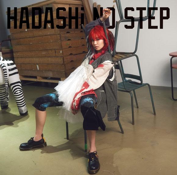 【マキシシングル】LiSA/HADASHi NO STEP 通常盤