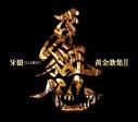【アルバム】TV 牙狼 ベストアルバム 牙狼<GARO>黄金歌集 牙狼心の画像