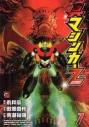 【コミック】真マジンガーZERO(7)の画像
