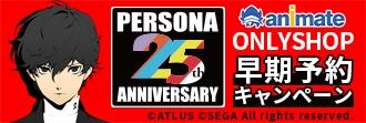 ペルソナ 25th Anniversary animateONLYSHOP