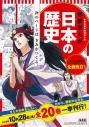 【コミック】※送料無料※集英社版 学習まんが 日本の歴史 全20巻セットの画像