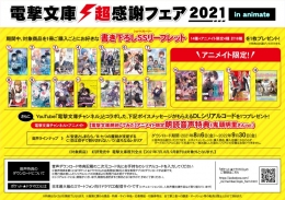 電撃文庫 超感謝フェア2021 in animate画像