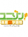 【DVD】ユニゾン!真夏の学園祭 ~Supported by ボーイフレンド(仮)~の画像