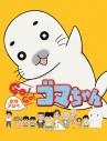 【DVD】TV 少年アシベ GO!GO!ゴマちゃん DVD-BOX vol.2の画像