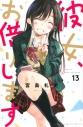 【コミック】彼女、お借りします(13)の画像