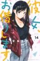 【コミック】彼女、お借りします(14)の画像