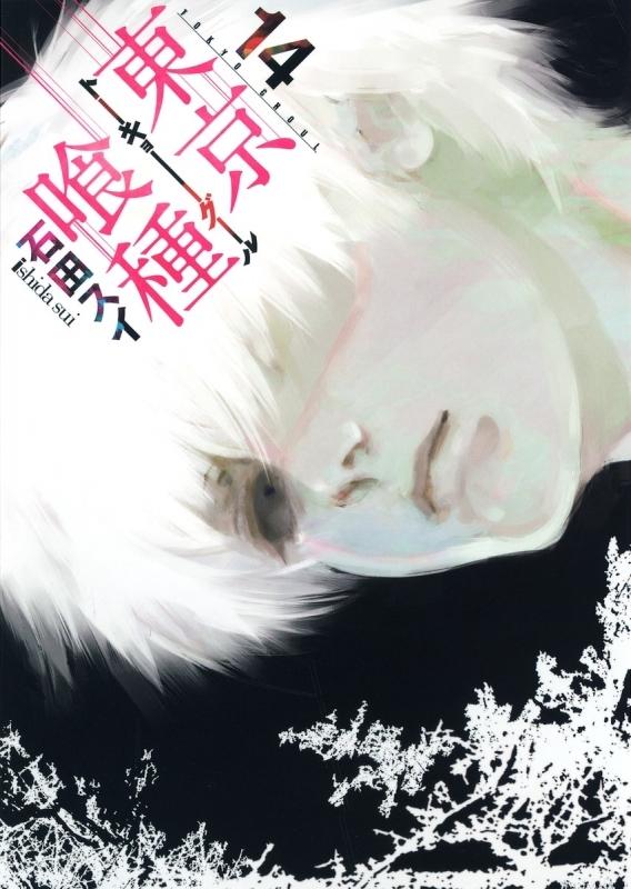 【ポイント還元版(10%)】【コミック】東京喰種 トーキョーグール 1~14巻セット