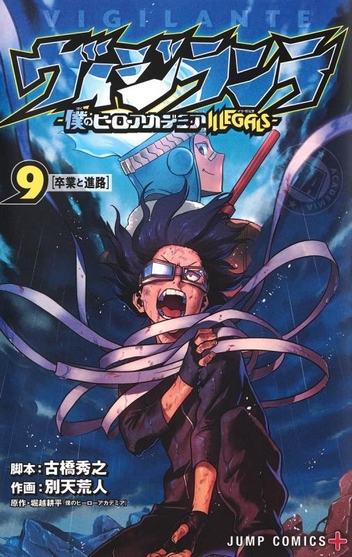 【ポイント還元版( 6%)】【コミック】ヴィジランテ-僕のヒーローアカデミアILLEGALS- 1~9巻セット