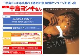 「中島ヨシキ写真集 Y」発売記念 個別オンラインお話し会画像