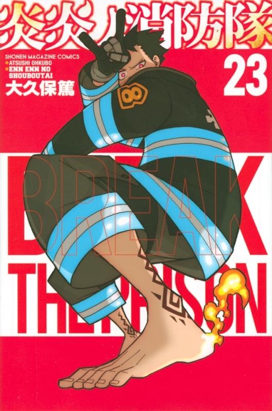 【ポイント還元版(12%)】【コミック】炎炎ノ消防隊 1~23巻セット