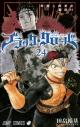 【ポイント還元版(12%)】【コミック】ブラッククローバー 1~24巻セットの画像