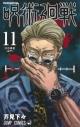 【ポイント還元版(10%)】【コミック】呪術廻戦 1~11巻セットの画像