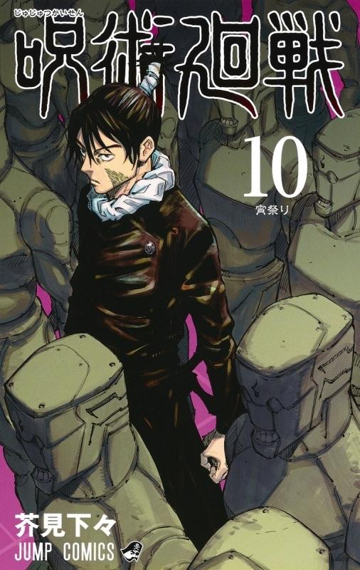 【ポイント還元版(10%)】【コミック】呪術廻戦 1~10巻セット