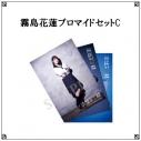【グッズ-ブロマイド】リーディングステージ「法廷の王様」 霧島花蓮 ブロマイドセット Cの画像