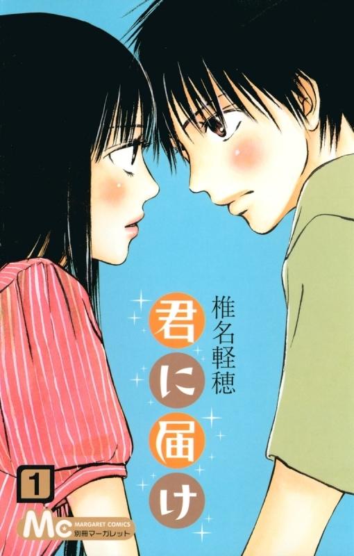 【コミック】君に届け(1)