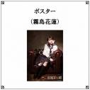 【グッズ-ポスター】リーディングステージ「法廷の王様」 ポスター (霧島花蓮)の画像