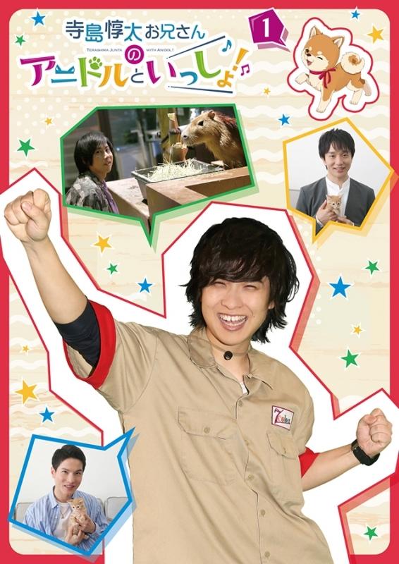 【DVD】TV 寺島惇太お兄さんのアニドルといっしょ! 1