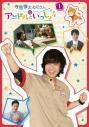 【DVD】TV 寺島惇太お兄さんのアニドルといっしょ! 1の画像
