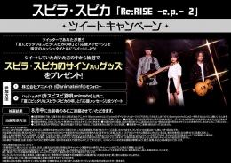 スピラ・スピカ「Re:RISE -e.p.- 2」ツイートキャンペーン画像