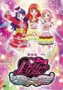 【DVD】劇場版 プリティーリズム・オールスターセレクション プリズムショー☆ベストテンの画像
