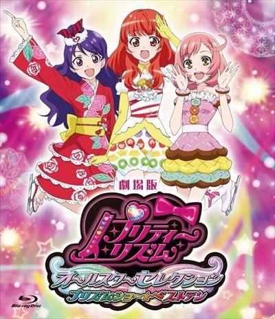 【Blu-ray】劇場版 プリティーリズム・オールスターセレクション プリズムショー☆ベストテン