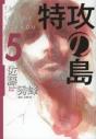 【コミック】特攻の島(5)の画像