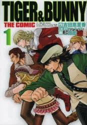 【コミック】TIGER&BUNNY THE COMIC(1)