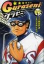 【コミック】グラゼニ(7)の画像