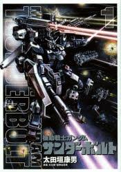 【コミック】機動戦士ガンダム サンダーボルト(1)