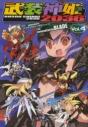 【コミック】武装神姫2036(4)の画像