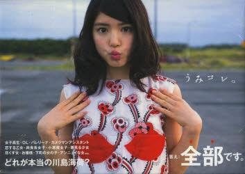 【写真集】うみコレ。~川島海荷actress collection~