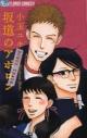 【コミック】坂道のアポロン BONUS TRACKの画像