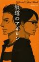 【コミック】坂道のアポロン Official Fan Bookの画像
