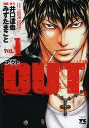 【コミック】OUT(1)