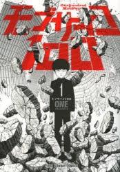 【コミック】モブサイコ100(1)