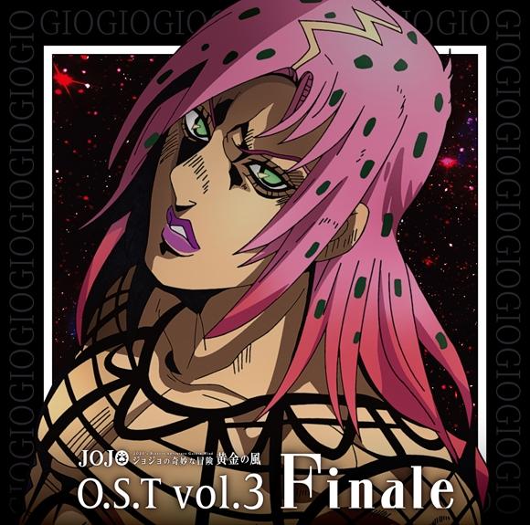 【サウンドトラック】TV ジョジョの奇妙な冒険 黄金の風 O.S.T Vol.3 Finale